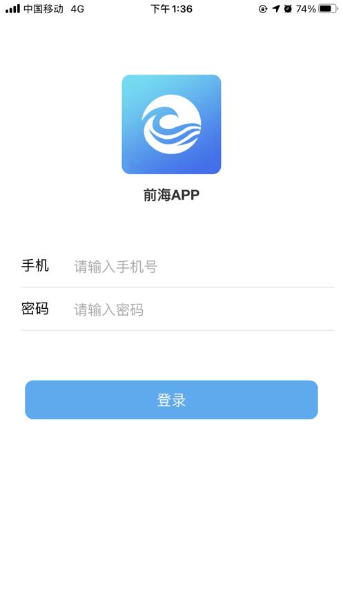 前海app软件下载图3: