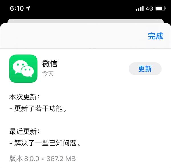 微信8.0安卓怎么下载 微信8.0安卓版更新不了怎么办[多图]