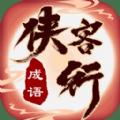 成语侠客行红包版赚钱版 v1.0.0