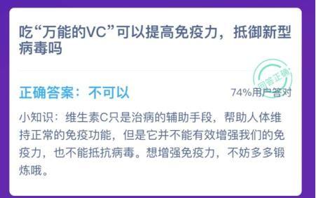 螞蟻莊園吃萬能的VC可以抵禦新冠病毒嗎 小雞寶寶考考你VC可以抵禦新冠病毒[多圖]