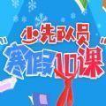 """2021少先队员""""寒假10课""""视频回放官网入口 v1.0"""