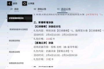 战双帕弥什新春活动2021大全 岁辞候福新春活动奖励一览[多图]