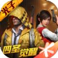 吃鸡游戏免费下载正版手机版 v1.11.13