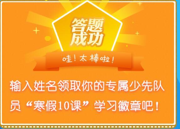 2020年7月23日习爷爷在致中国少年先锋队第八次全国代表大会的贺信 少先队员寒假10课第一章答案汇总[多图]