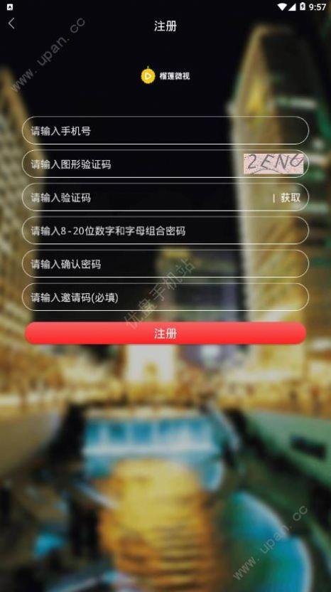榴莲微视app下载苹果版下载最新图片1
