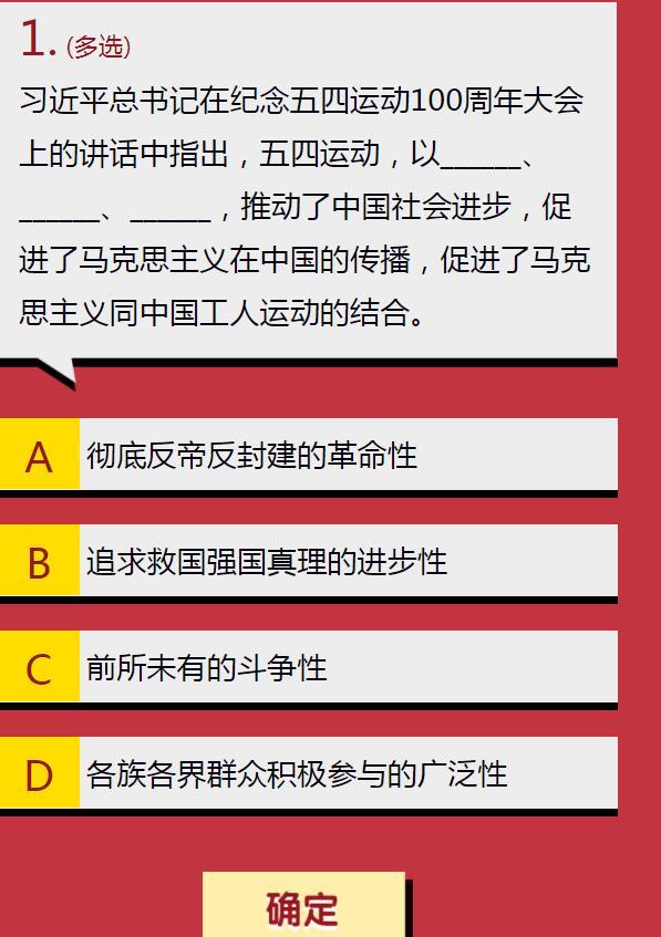 在纪念五四运动100周年大会上的讲话中指出,五四运动以什么推动了中国社会进步 学生团员寒假十课第二章答案分享[多图]