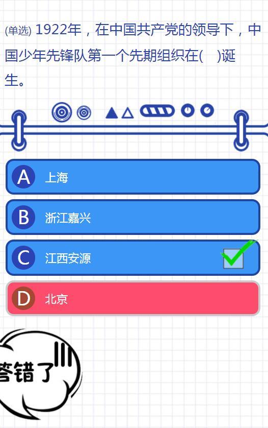 1922年在中国共产党的领导下中国少年先锋队第一个先期组织在哪里诞生 少先队员寒假10课第三章答案分享[多图]