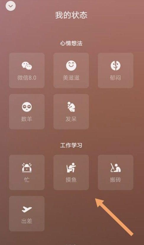 微信8.0视频动态别人能看到吗 微信8.0视频动态每日更新在线观看AV_手机使用[多图]