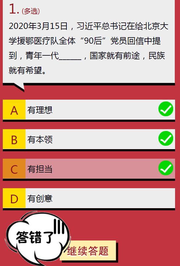 """2020年3月15日,习爷爷在给北京大学援鄂医疗队全体""""90后""""党员回信中提到,青年一代什么,国家就有前途,民族就有希望 学生团员寒假十课第四章答案分享[多图]"""