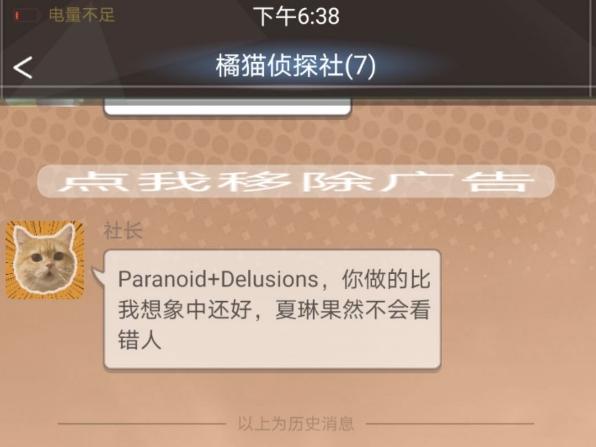 橘猫侦探社结局大全 案件三通关攻略[多图]