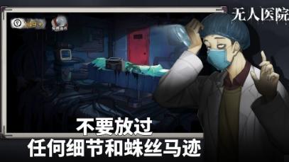 密室逃脱绝境系列9无人医院2021