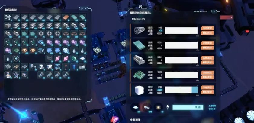 戴森球计划星际物流运输站怎么用 星际物流运输站设置方法[多图]