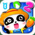 宝宝巴士数学农场游戏官方安卓手机版 v8.19.10.20