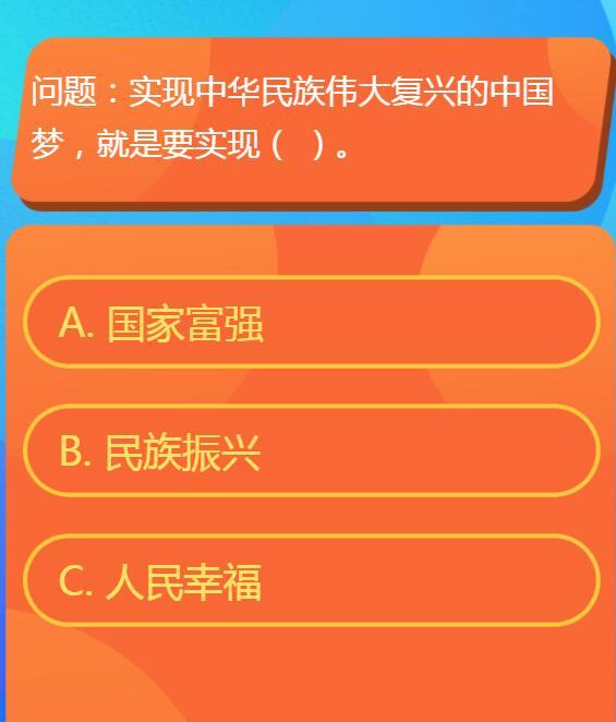 实现中华民族伟大复兴的中国梦就是要实现什么 红领巾爱学习第一季15期题目答案手机验证领58彩金不限id总[多图]
