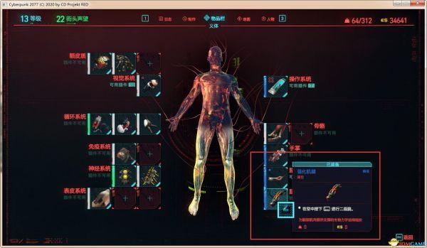 赛博朋克2077数据箱子怎么拿 偷货任务悬浮车数据箱子获取技巧[多图]