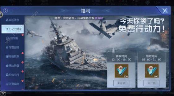 口袋战舰阵营怎么选 最强阵容及开局攻略[视频][多图]图片2