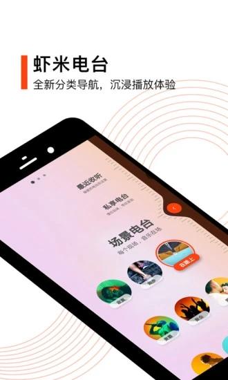 虾米音乐2021最新版app官网下载图1: