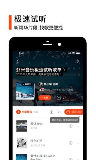 虾米音乐2021最新版app官网下载图3: