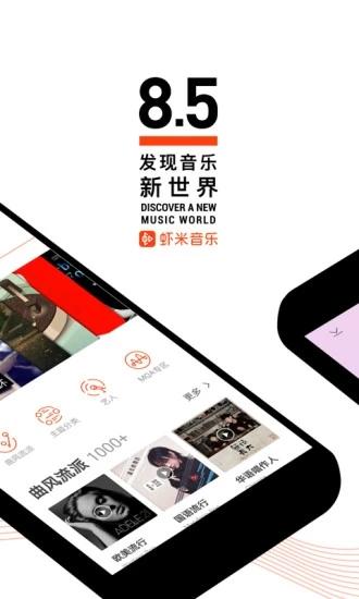 虾米音乐2021最新版app官网下载图片2