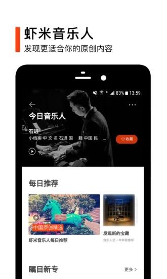 虾米音乐2021最新版app官网下载图片1