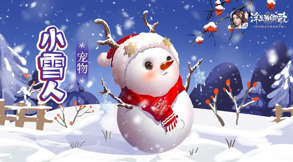 浮生为卿歌小雪人宠物怎么样 小雪人宠物效果详解[多图]