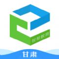 2021甘肅智慧教育雲平台app下載安裝登錄官網 v1.7.0