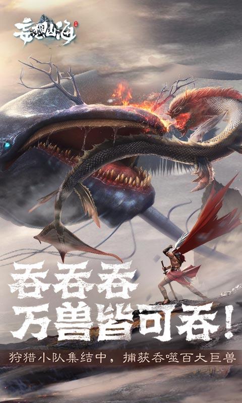 妄想山海最新天魔入侵版官方下载图1: