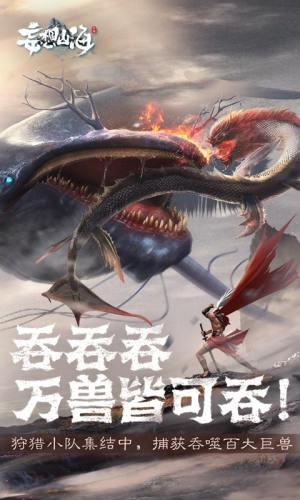 妄想山海天魔入侵版本图1