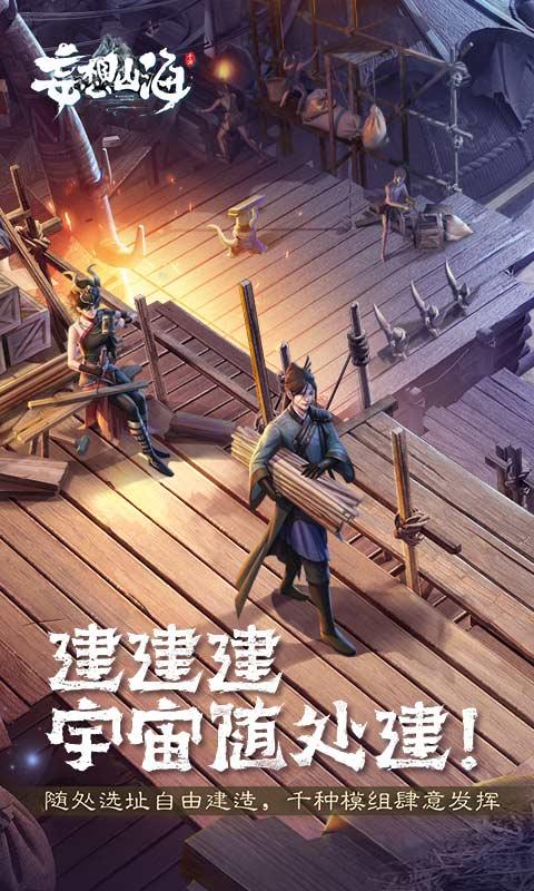 妄想山海最新天魔入侵版官方下载图片1