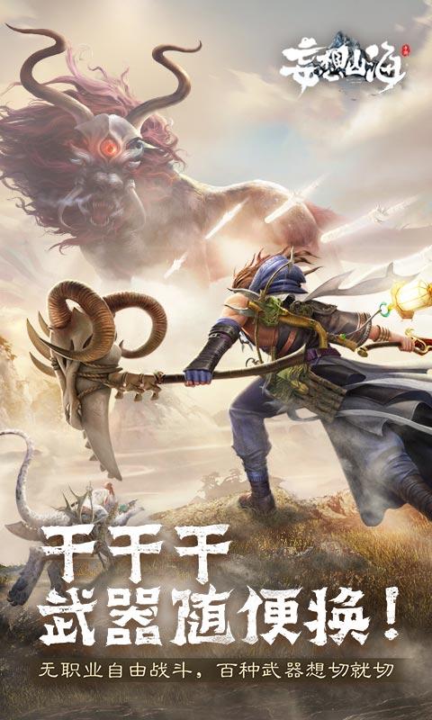 妄想山海最新天魔入侵版官方下载图3: