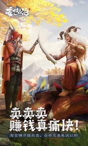 妄想山海最新天魔入侵版官方下载图片2