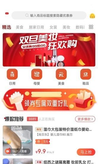 广惠宝app官方最新版图2: