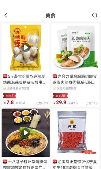 广惠宝app官方最新版图3: