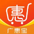 广惠宝app官方最新版 v1.0.6