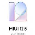 Redmi K40 Pro MIUI 12.5稳定版正式更新推送