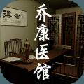乔康医馆游戏攻略完整版 v1.0.0