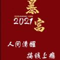 抖音2021暴富暴美高清卡通图片分享 v1.0
