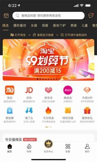 速牛省购最新版app下载图1: