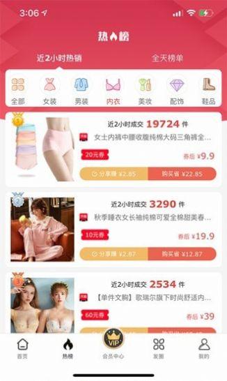 速牛省购最新版app下载图2: