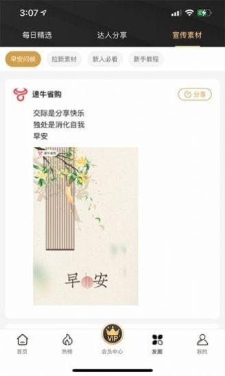 速牛省购最新版app下载图3: