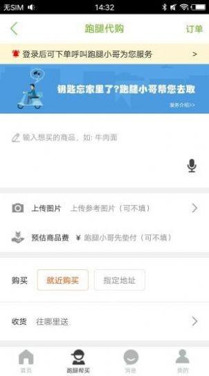 汇众优选安卓版app下载图2: