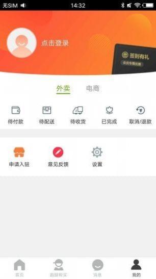 汇众优选安卓版app下载图1: