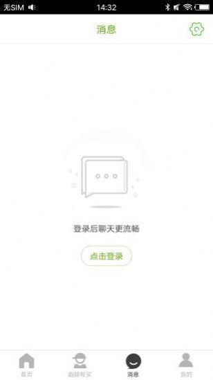 汇众优选安卓版app下载图片1