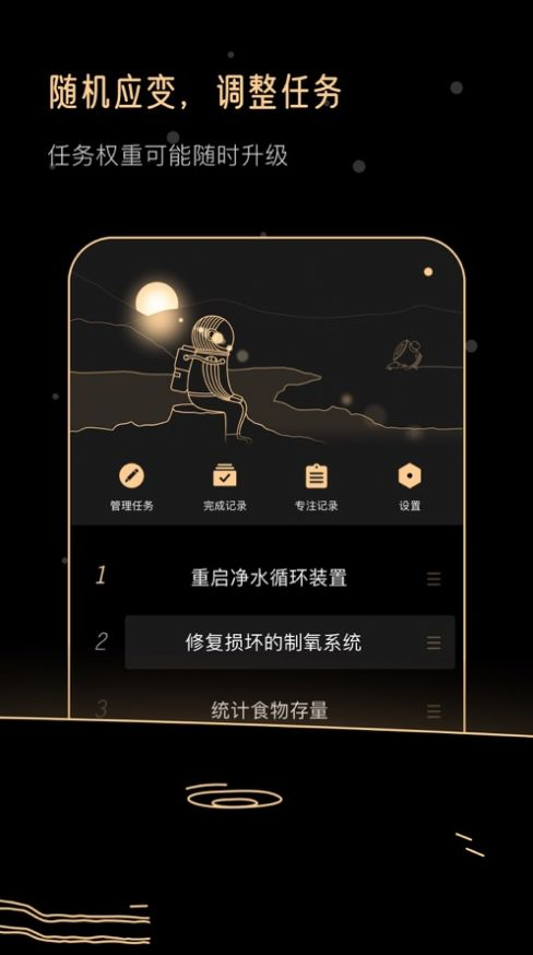 Goalo任务专注app官方下载图2: