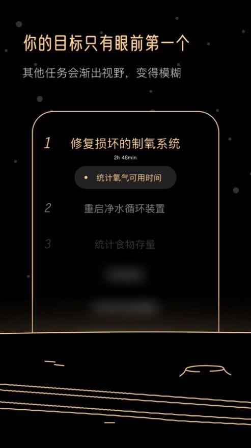 Goalo任务专注app官方下载图3:
