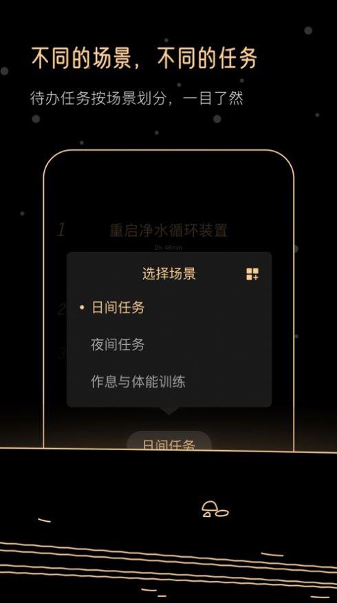 Goalo任务专注app官方下载图片4