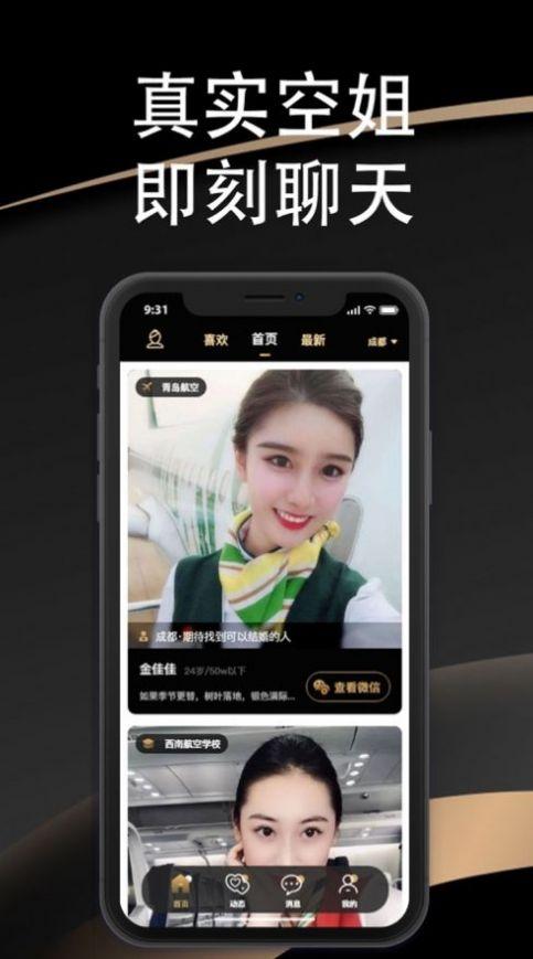 空忧平台交友软件破解版app下载图1: