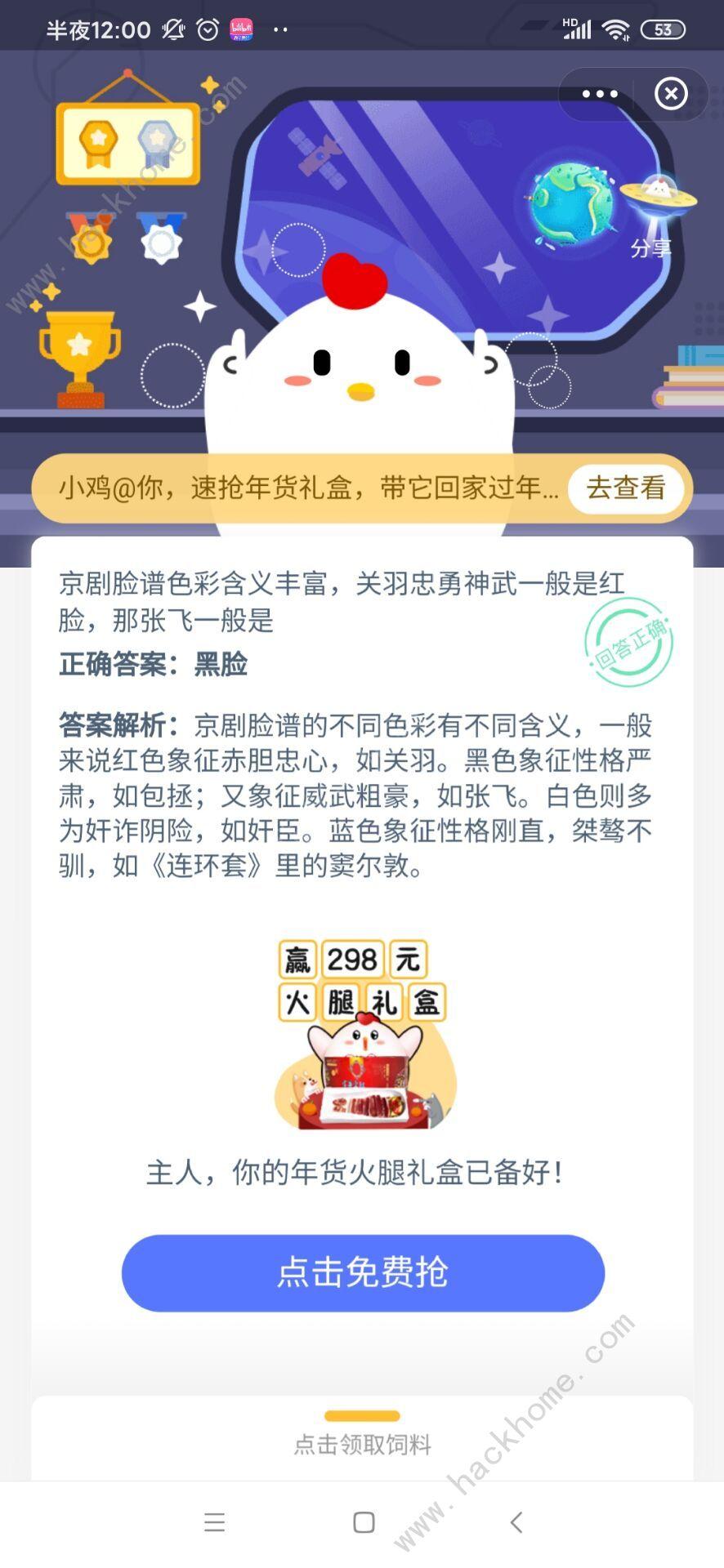 京剧脸谱色彩含义丰富关羽忠勇神武一般是红脸那张飞一般是 蚂蚁庄园1月8日答案[多图]图片2