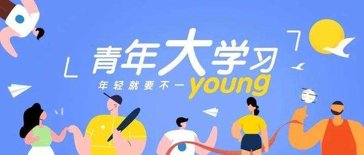 青年大学习第十季第十期答案合集 2021青年大学第十季第10期题目和答案大全[图]