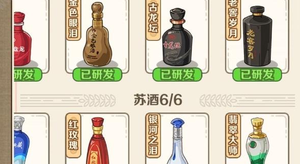 国酒传奇鸡尾酒配方大全 全调酒配方公式总汇[多图]